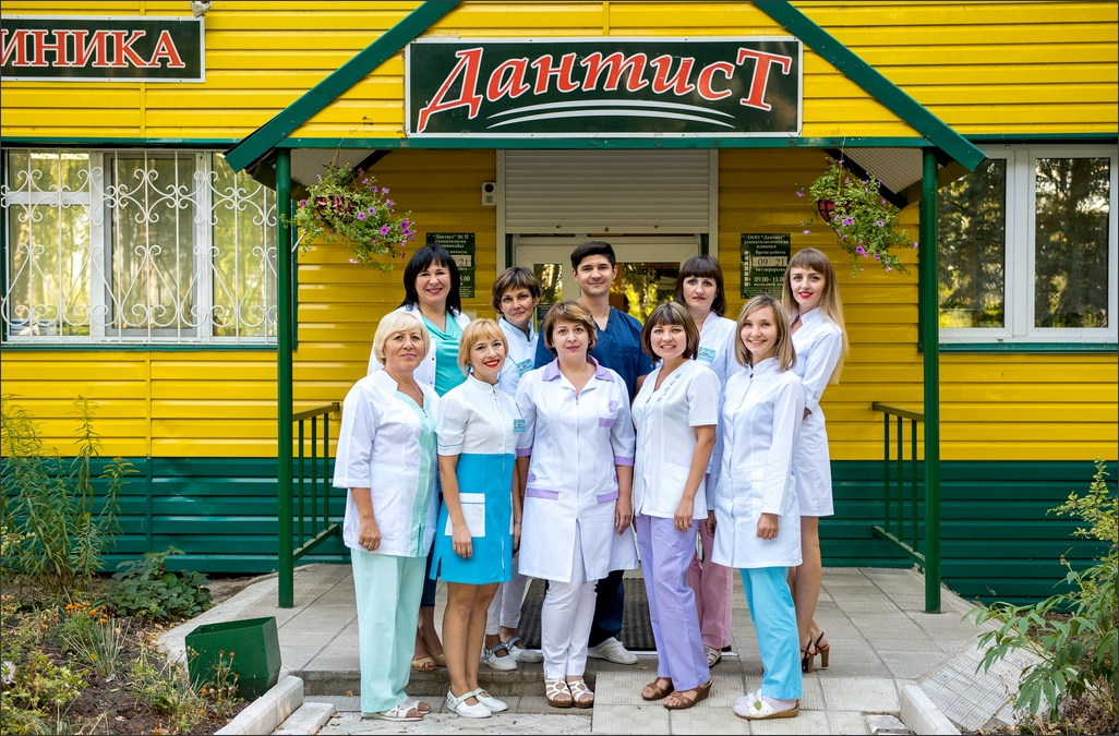 Коллектив стоматологии Дантист