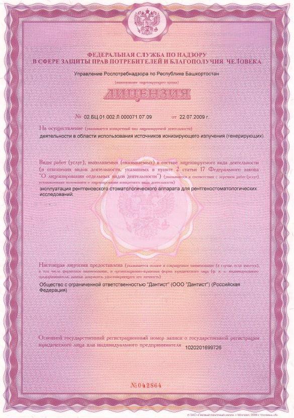 Лицензия на источники ионизирующего излучения все