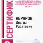 Сертификат-лучевая-диагостика Абраров