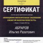 Сертификат-от-15.04.2015 Абраров