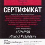 Сертификат-от-16.04.2015 Абраров