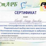 Сертификат-от-29.04.2016