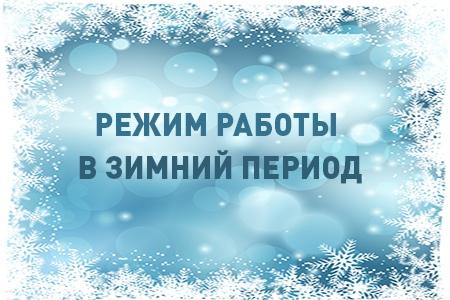 Зимний график