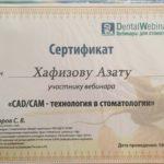 Сертификат Технология в стоматологии